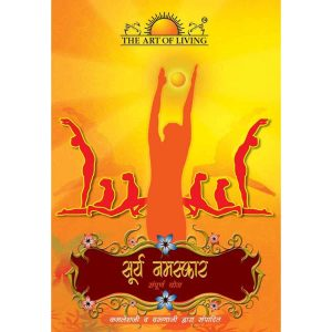 Surya Namaskar DVD Hindi - Vita Organics