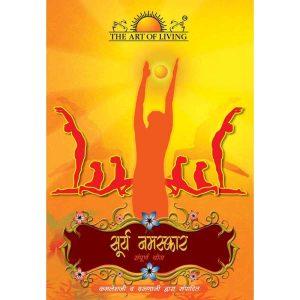 Surya Namaskar DVD Hindi - Vita Organics